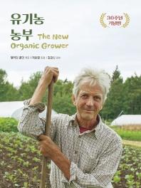 유기농 농부(30주년 기념판)