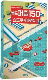 월드 퍼즐 150 스도쿠 + 미로찾기. 1