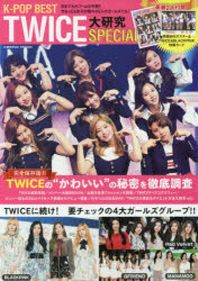 """K-POP BEST TWICE大硏究SPECIAL 完全保存版!! TWICEの""""かわいい""""の秘密を徹底調査"""