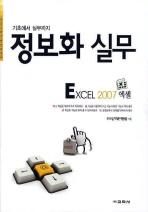 정보화 실무(EXCEL 2007)(기초에서 실무까지)