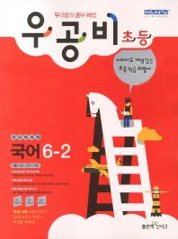 우공비 6-2 세트(2011)