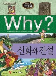 Why? 한국사: 신화와 전설(초등역사학습만화 18)(양장본 HardCover)