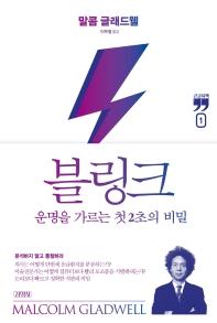 블링크. 1(큰글자책)