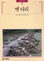 옛다리(빛깔있는 책들 18)