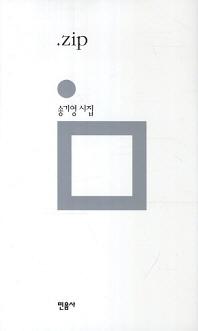 .zip  - 송기영 시집 (민음의 시, 198)