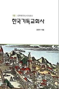 한국기독교회사(신학연구도서시리즈 18)