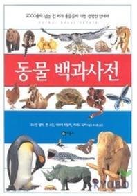 동물 백과사전(과학 단행본 8)