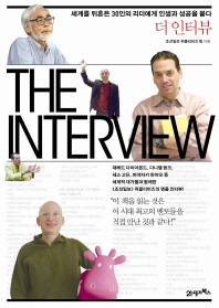 더 인터뷰(The Interview)