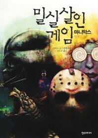 밀실살인게임 마니악스 ///8001-14