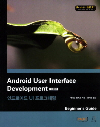 Android User Interface Development 안드로이드 UI 프로그래밍
