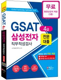 GSAT 4급 삼성전자 직무적성검사 전문대졸(2018)