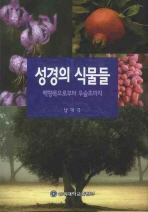 성경의 식물들(양장본 HardCover)