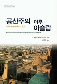 공산주의 이후 이슬람(서울대학교 아시아연구소 아시아 근현대사 총서 11)