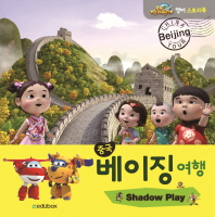 중국 베이징 여행(CD1장포함)(출동! 슈퍼윙스 영어 스토리북)(양장본 HardCover)