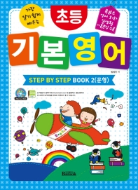 초등 기본 영어 Step by Step Book. 2(문형)(가장 알기 쉽게 배우는)