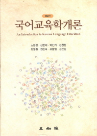 국어교육학개론