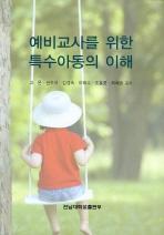 특수아동의 이해(예비교사를 위한)