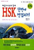 HSK 단번에 만점따기(듣기편)(CASSETTE TAPE 3개 포함)