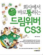 드림위버 CS3(회사에서 바로 통하는)(CD1장포함)(회사통 시리즈 14)