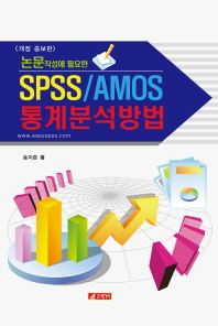 SPSS/AMOS 통계분석방법(논문작성에 필요한)(개정증보판)(양장본 HardCover)