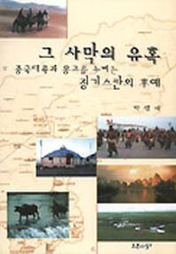 그 사막의 유혹(중국대륙과몽고를누비는징기스칸의후예)