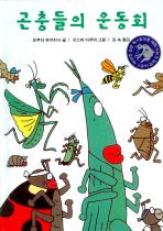 곤충들의 운동회(양장본 HardCover)