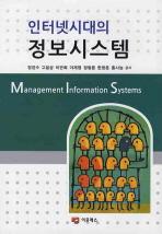 인터넷시대의 정보시스템(양장본 HardCover)