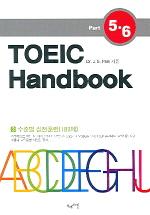 TOEIC Handbook(Part 5,6)(3 수준별 실전훈련 180제)