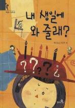 내 생일에 와줄래(깨금발 그림책 18)