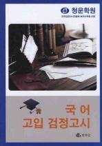 국어(청운학원)(고입 검정고시)