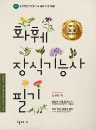 화훼장식기능사 필기(2016)(개정판)
