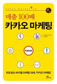 매출 100배 카카오 마케팅(Paperback)