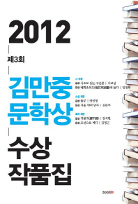 제3회 김만중 문학상 수상작품집(2012)
