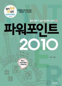 파워포인트 2010(원리 쏙쏙 IT 실전 워크북 시리즈 5)