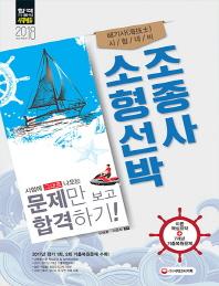 소형선박조종사(해기사 시험대비)(8절)(2018)(개정판 7판)