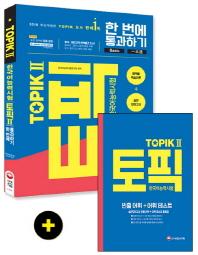 한국어능력시험 TOPIK2(토픽2) 한 번에 통과하기(2018)(개정판)