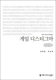 게임 디스티그마(큰글씨책)(커뮤니케이션이해총서)