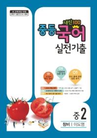 중학 국어 중2-2 중간고사 대비 실전기출(창비 이도영)(2019)(내신100점)