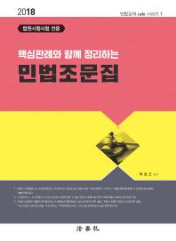 민법조문집(2018)(핵심판례와 함께 정리하는)(민법강의 cafe 시리즈 1) #