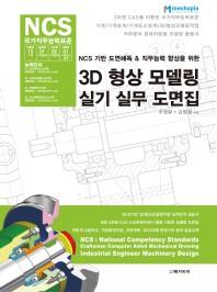 3D 형상 모델링 실기 실무 도면집(NCS 기반 도면해독&직무능력 향상을 위한)