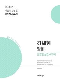 김세현 영어 단원별 실전 400제(2020)