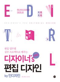 디자이너's Pro 편집 디자인 (CD포함)