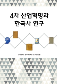 4차 산업혁명과 한국사 연구