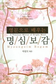 명심보감(영문으로 배우는)