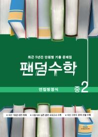 중학 연립방정식 중2(2020)(팬덤수학)