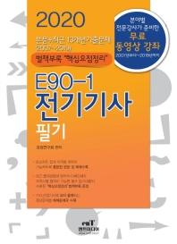 전기기사 필기(E90-1)(2020)