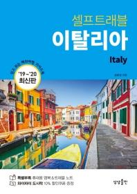 이탈리아 셀프트래블(2019~2020)