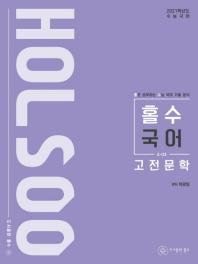 고등 국어 고전문학(2020)(2021 수능대비)(홀수(Holsoo))
