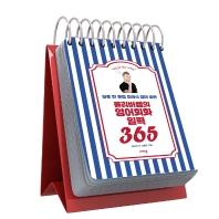 올리버쌤의 영어회화 일력 365(스프링)