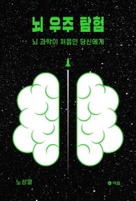 뇌 우주 탐험